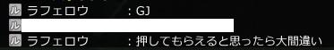 機動戦士ガンダムオンライン ラフェロウ・エルネスト専用スレ [無断転載禁止]©2ch.net ->画像>166枚