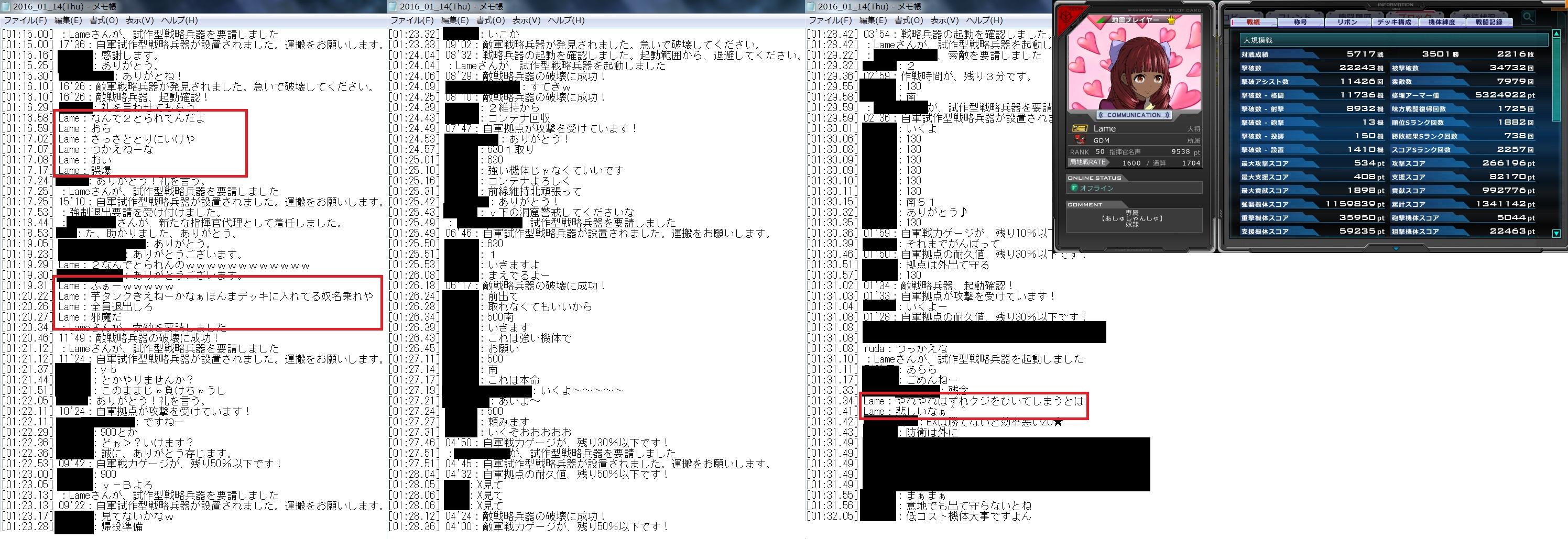 機動戦士ガンダムオンライン F鯖晒しスレ55機目 [無断転載禁止]©2ch.netYouTube動画>1本 ->画像>60枚