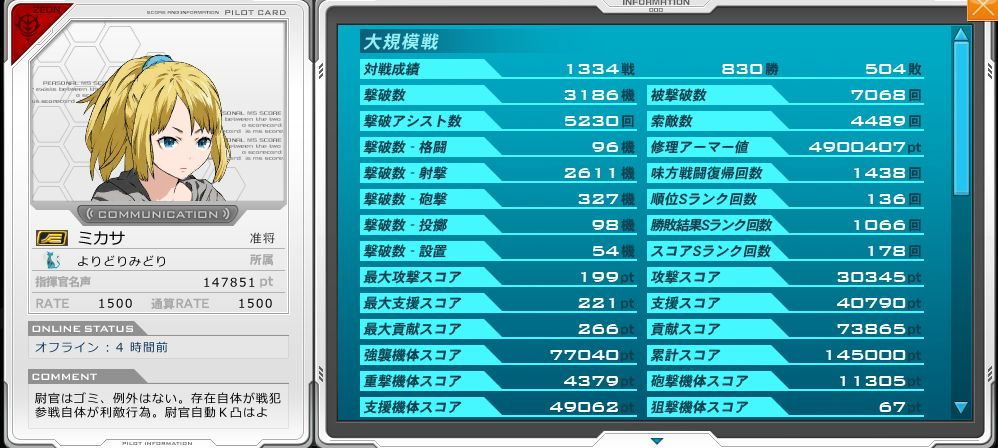 機動戦士ガンダムオンライン S鯖晒しスレ91機目YouTube動画>1本 ニコニコ動画>2本 ->画像>276枚
